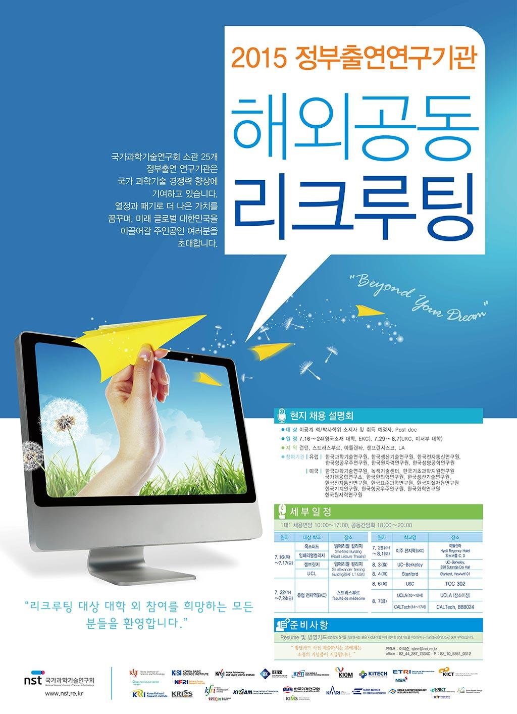 150622--국가과학기술연구회-해외공동-리크루팅-포스터